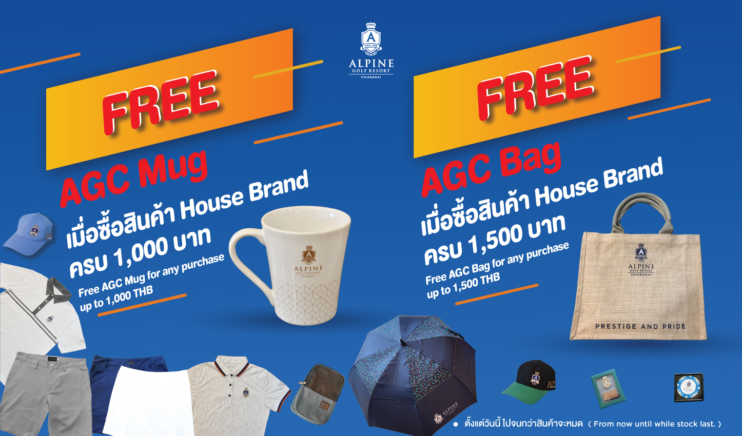 Proshop House Brand Product