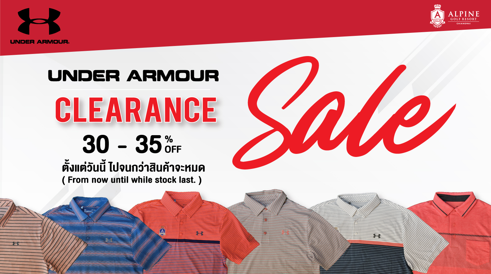 Under Armour Clearance Sale Discount 30 - 35% Off