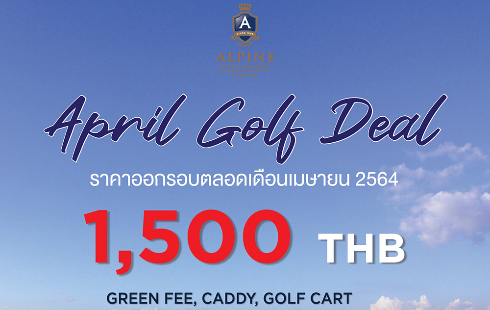 April Golf Deal